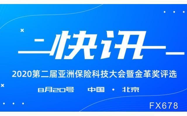 2020第二届亚洲保险融科技大会及保险创新峰会