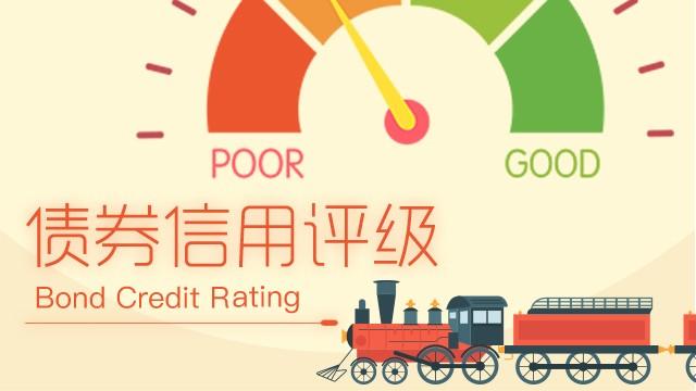 债券信用评级