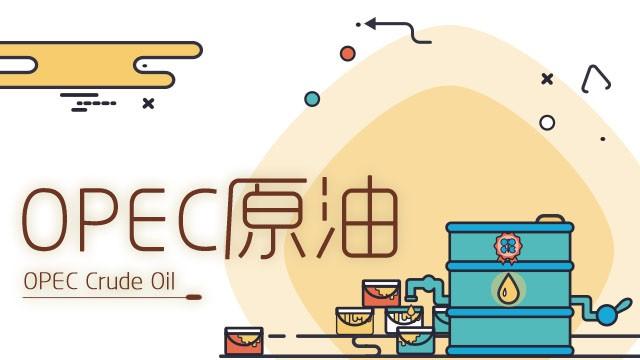 OPEC原油