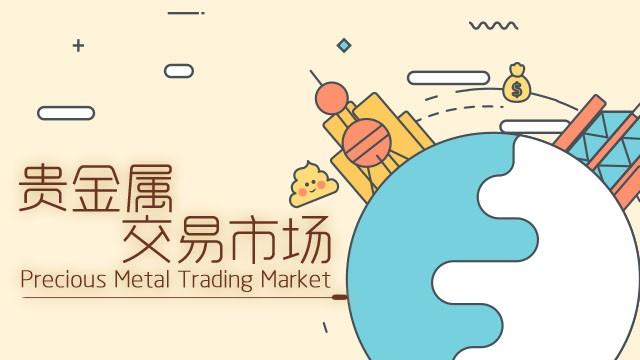 贵金属交易市场