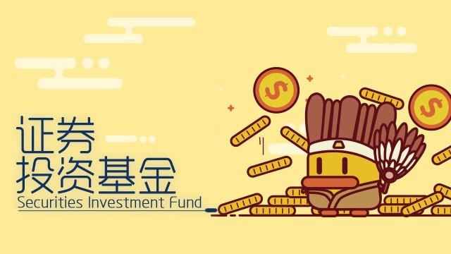 证券投资基金
