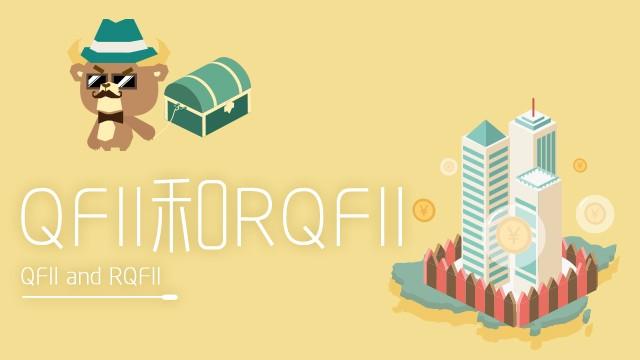QFII和RQFII