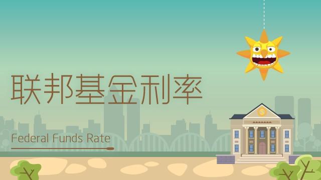 联邦基金利率