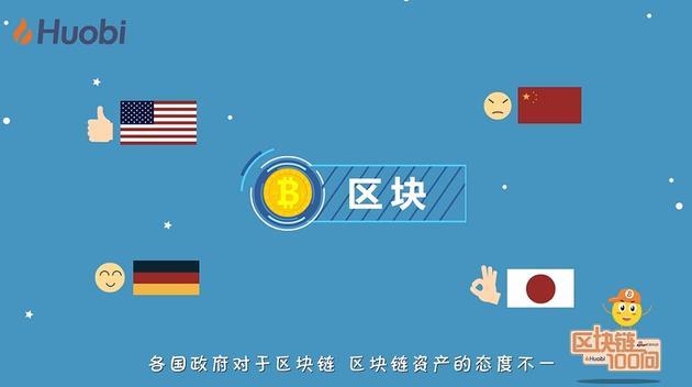 014-各国对待区块链资产大不同