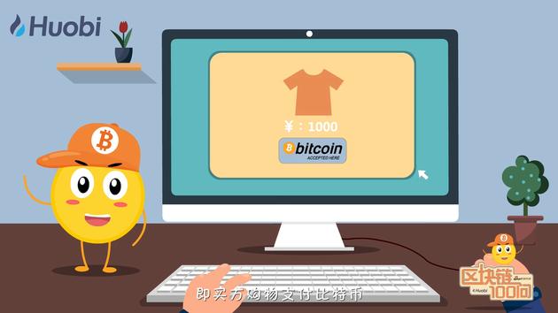 041-比特币可以用于支付吗?