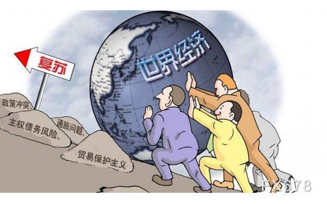 全球經濟衰退程度料超預期,後疫情時代欲恢複增長仍障礙重重