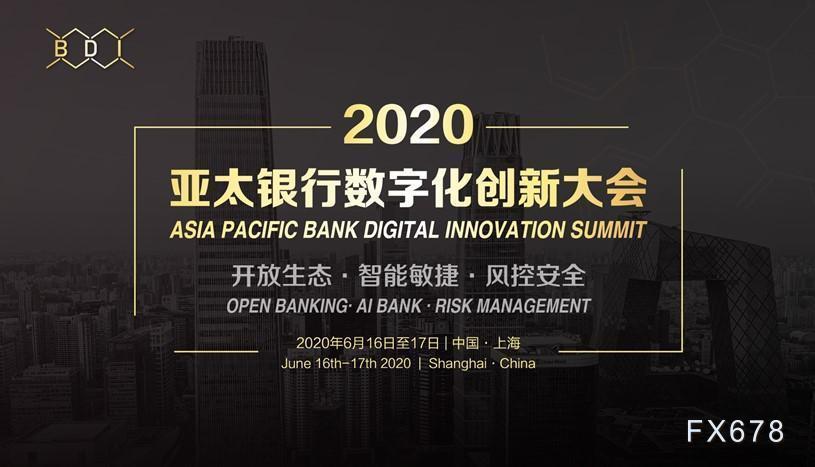 2020亚太银行数字化创新大会于上海圆满落下帷幕!