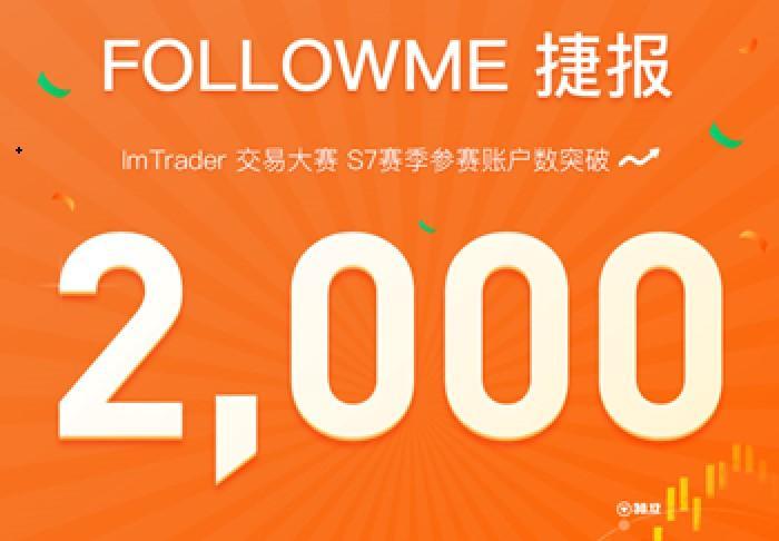 10天,超2000个账户参赛!FOLLOWME 交易大赛 S7 赛季奖金池近20万!