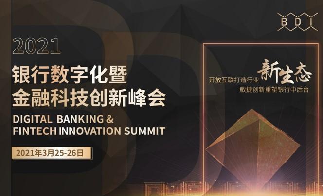 延期通知--2021银行数字化暨金融科技创新峰会--2021.3.25-26--中国,上海(增加有限席位,报名时间延长!)