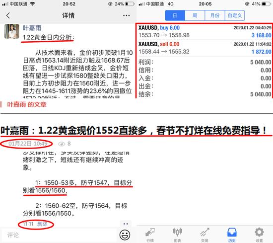 叶嘉雨:日内2单大赚5040美金,春节不打烊在线教你赚钱!