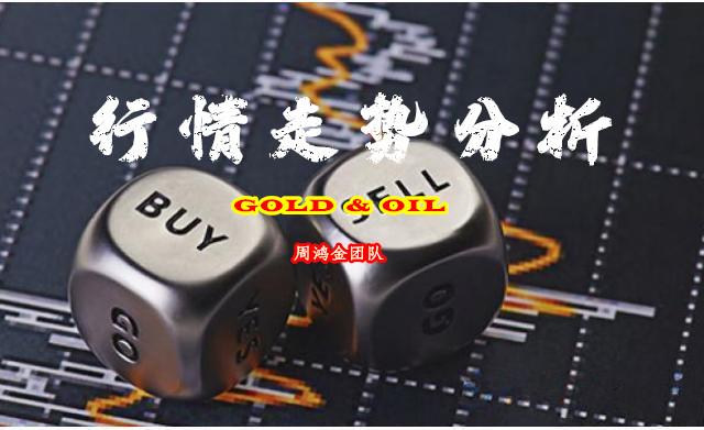 周鴻金:2.28原油持續下跌高位多單怎么辦?黃金原油行情走勢分析操作策略