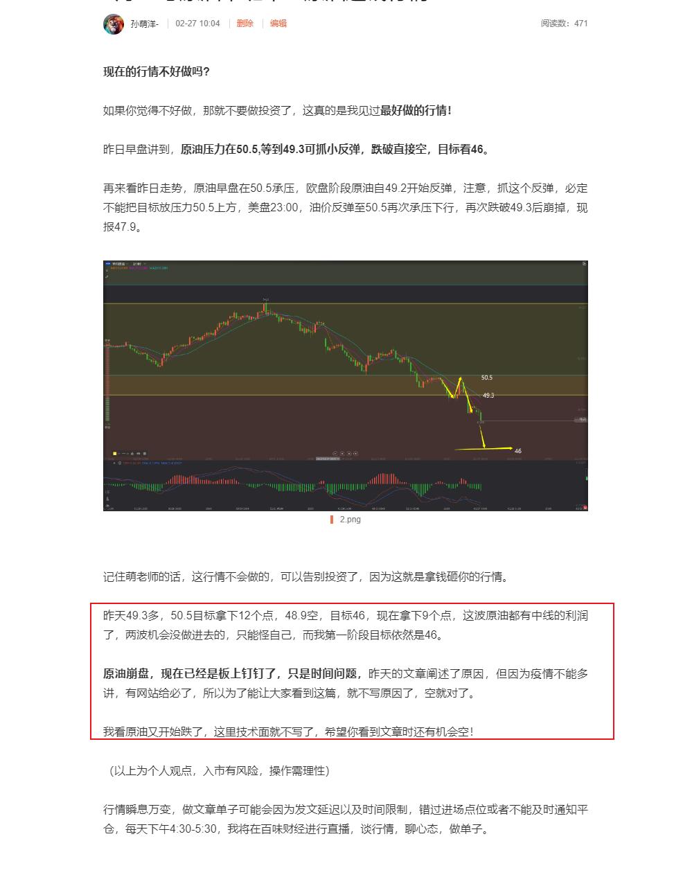 孫萌洋:黃金、原油交易筆記(一百一十 八)崩了!