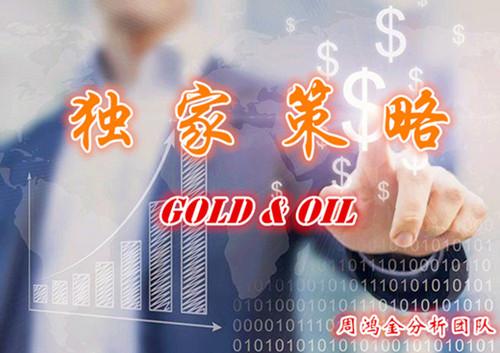 周鴻金《前瞻》3.26黃金小幅承壓,原油依然弱勢-早間黃金原油走勢預判操作指導策略