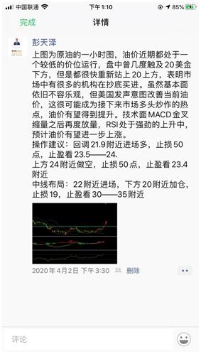 彭天澤4.4原油抄底聲勢如潮,油價回暖是必然的事