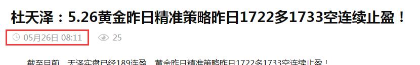 杜天泽:5.27黄金昨日精准策略狙击大空头超级止盈!