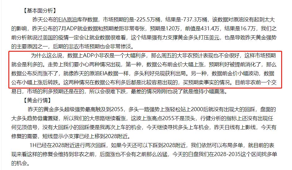 K线之王朱行健:8.6黄金如预期大涨到位,多头数据提前消化美盘博空4单530点利润入袋!!!