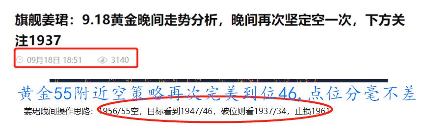旗舰姜君:9.18黄金午夜如何操作?1956/58分水岭依然成立晚间继续下看