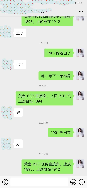 唐婉晴:10.29现价布局第一人,日内黄金1884紧抓最高空!顺势而为!
