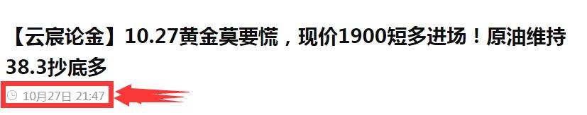 【云宸论金】10.27黄金多头再下一城,1915预备不破空!原油38.7抄底进行中