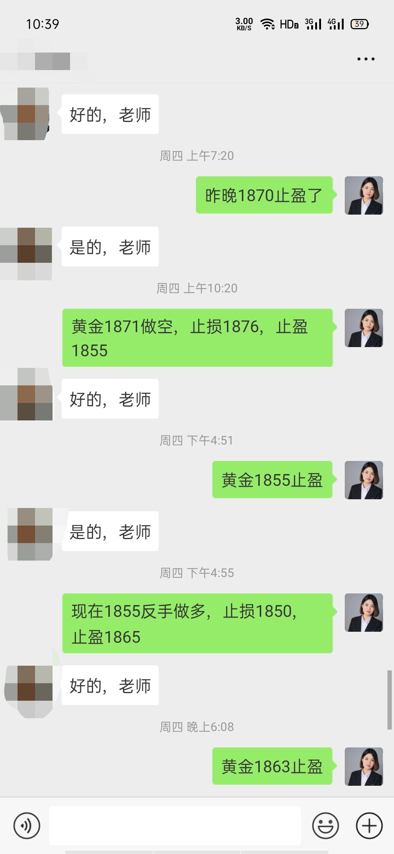 沈可心:11.22本周黄金大获全胜,黄金狂赚1520点!