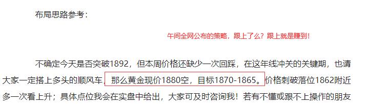 周赛豪:黄金昨日日内空单完美收割!目前承压1885下方震荡 如何把握利润?