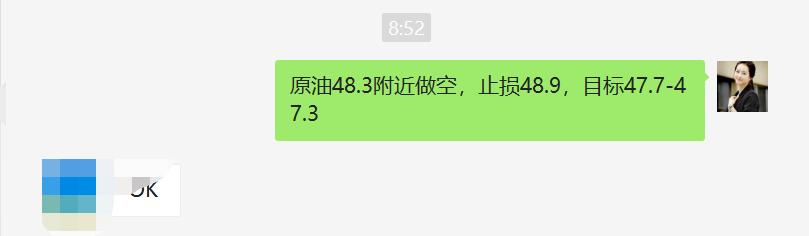 【21时事】陈晓楠:12.31早盘48.3空单盈利中,白盘紧跟晓楠布局