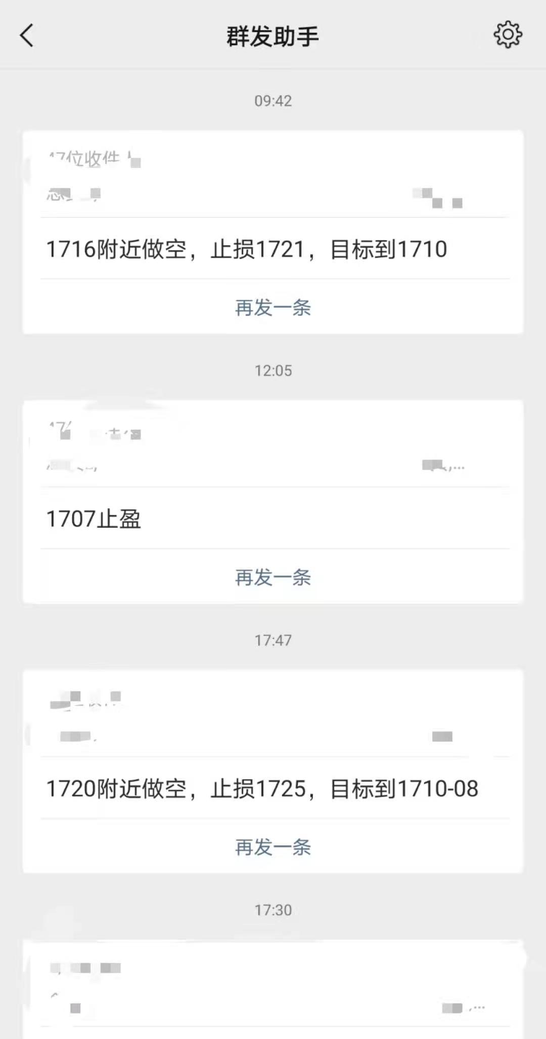 陈晓楠:3.4今日4单全胜,目前169连胜持有中,晚间黄金走势如何?