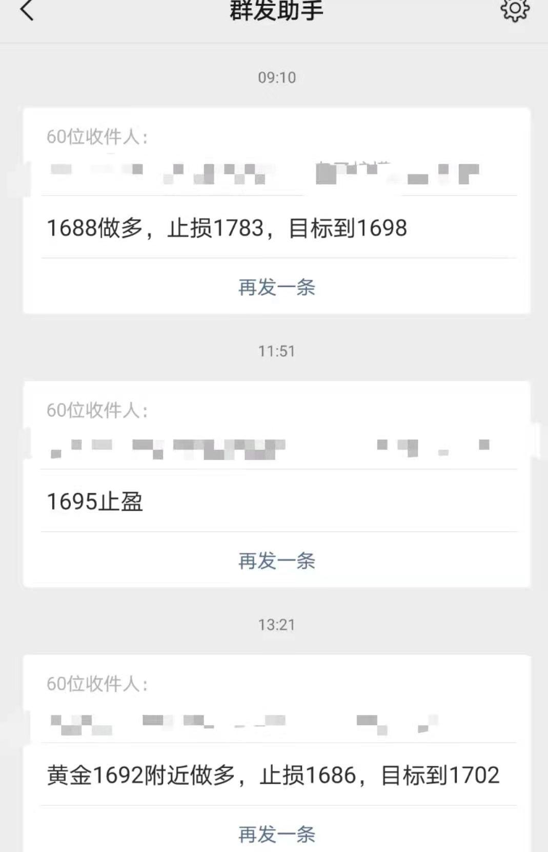陈晓楠:3.5今日4单全胜,目前173连胜持有中,晚间黄金走势如何?