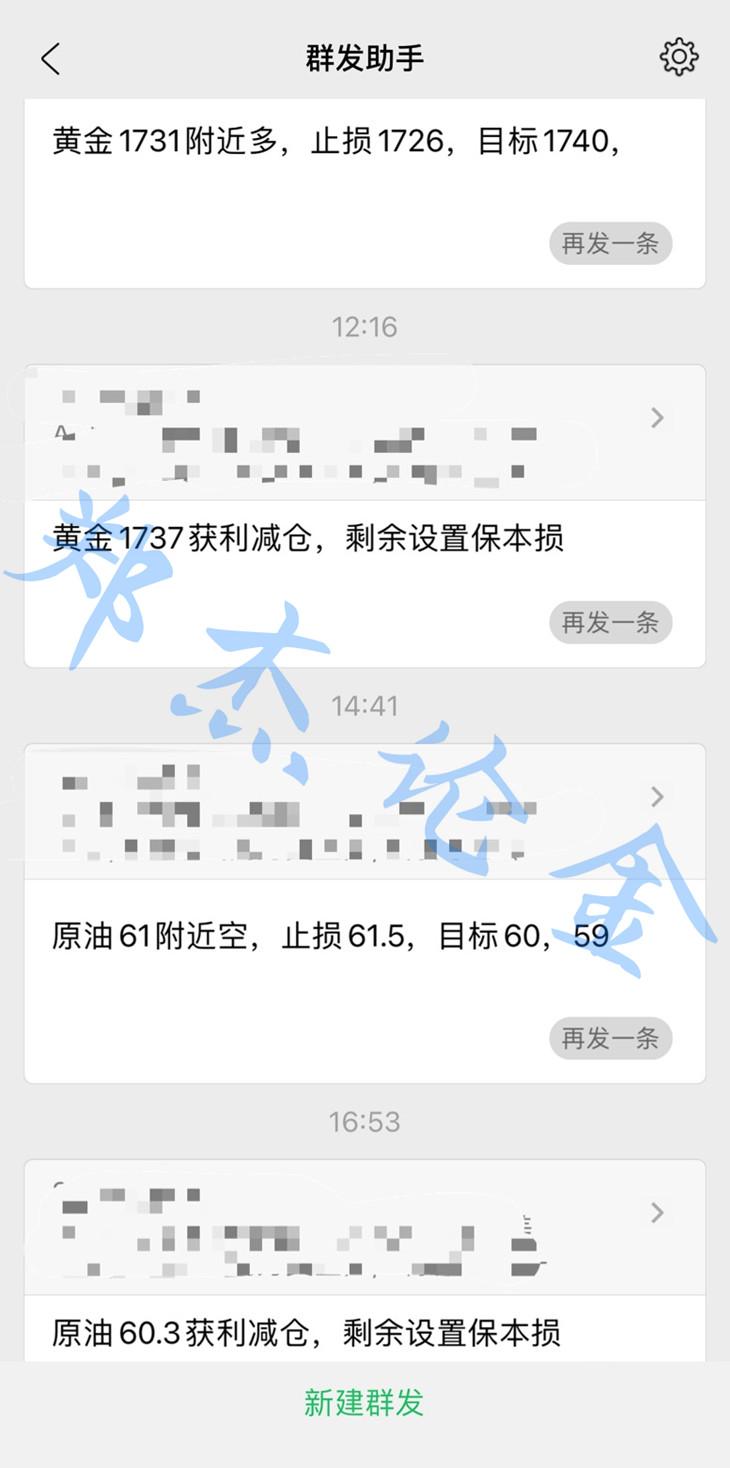 郑杰论金:3.23本周目前六连胜收获810点利润!美盘黄金原油操作建议