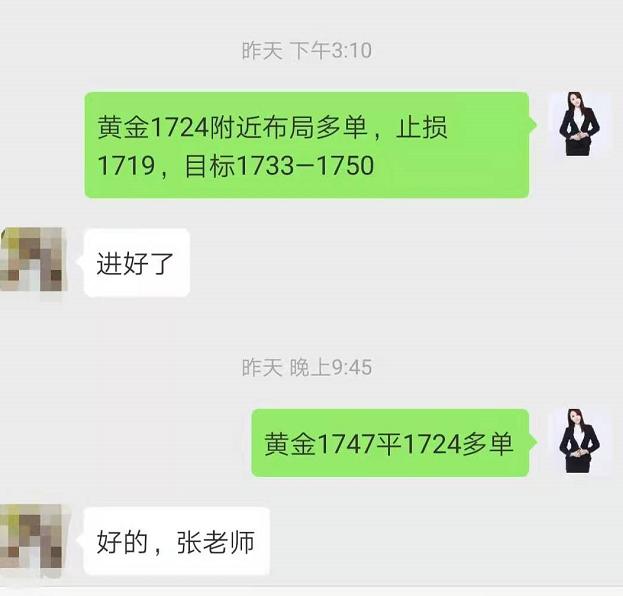 中线牛人张筱君:4.14昨日黄金一单230点,今日逢高做高空!