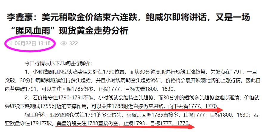 李鑫豪:黄金新一轮暴跌来临?美联储又讲话,国际黄金走势分析,现货黄金操作建议