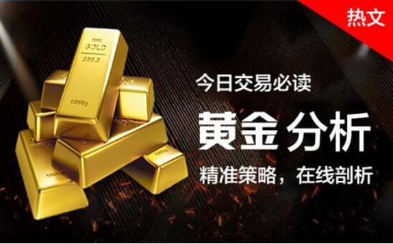 余利鑫:6.23黄金最新行情走势分析,现货黄金最新操作建议